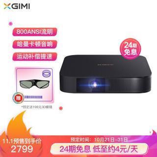 极米(XGIMI)Z6X 投影仪家用 投影机卧室 投影电视(800ANSI 哈曼卡顿原装音响 运动补偿)