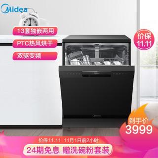美的(Midea)13套 嵌入式 家用洗碗机 热风烘干 银离子抑菌 双驱变频 WIFI智控 独立式 全自动刷碗机RX600