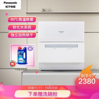 松下 Panasonic 6套容量洗碗机 除菌独立烘干 双层碗篮台式NP-K8RAH1D