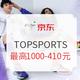 力度升级、必看活动:京东 TOPSPORTS官方旗舰店 双11第一波发力 优惠券力度最大一次,三券最高1000-410元!