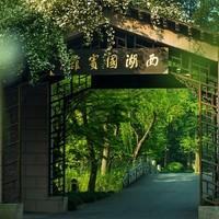 杭州西湖国宾馆 七号楼庭院大床房1晚 含早餐