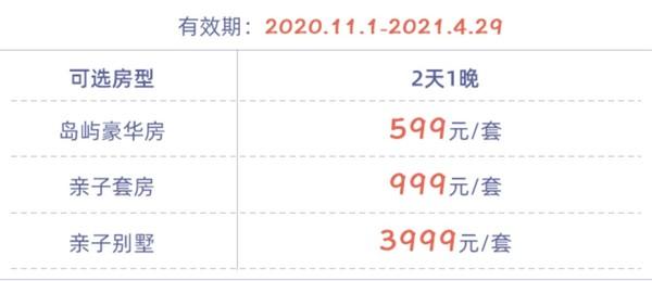 高口碑亲子酒店!上海太阳岛度假酒店1晚豪华房含早+2张SPA温泉成人票/萌宠牧场游览
