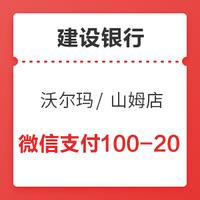 限深圳地区 建设银行 X 沃尔玛 / 山姆店 领取微信支付券