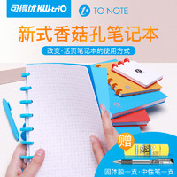 kw-trio 可得优 A5 to note 香菇孔活页记事本