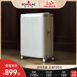 Echolac爱可乐王朝轻奢防刮PC万向轮拉杆旅行箱合金刻字行李箱子