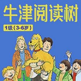 牛津阅读树 少儿英语启蒙课 牛津树入门 1级( 3-6岁)