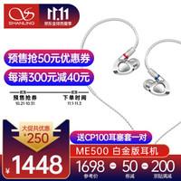山灵 ME500冰铂银  入耳式耳机 圈铁 HIFI