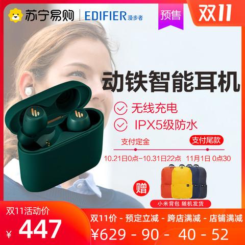EDIFIER 漫步者 EJOY5 真无线动铁智能蓝牙耳机