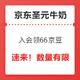 移动专享:京东 圣元牛奶自营旗舰店 人会66京豆 数量有限,送完即止