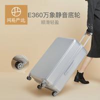 网易严选 纯PC拉链大容量拉杆箱(24/28吋) 万向轮行李箱 星河银 24