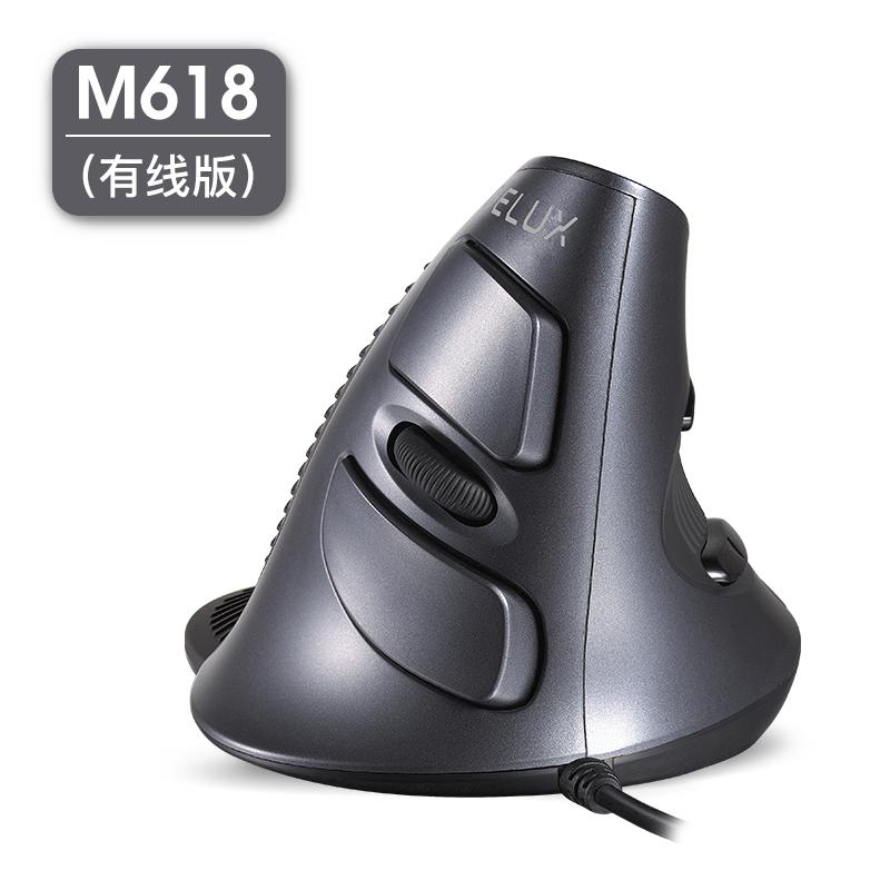 DeLUX 多彩 M618 垂直立式鼠标 有线版