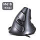 DeLUX 多彩 M618 垂直立式鼠标 有线版 59元包邮(需用券)
