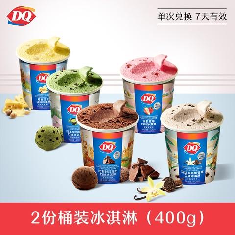 聚划算百亿补贴:DQ  2份桶装冰淇淋 400g (单次兑换 7天有效)