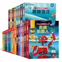 《乐乐趣·揭秘系列翻翻书 1-6辑+华夏辑》完整版26册