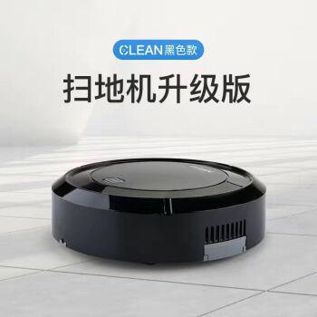 扫地机器人智能家用全自动扫地拖地擦地机三合一体清洁吸尘器