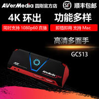 圆刚GC513高清hdmi视频采集卡手游 网课1080p直播录制 免驱机顶盒