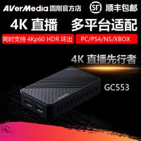 圆刚GC553低延迟免驱4K采集卡PS4斗鱼B站相机会议教学电商直播