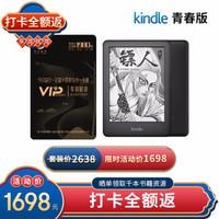 Kindle 亚马逊电子书 青春版 亚马逊电子书阅读器电纸书8G 墨水屏6英寸【部分商品打卡全额返】 单机黑色+旅游年卡【打卡返全额】