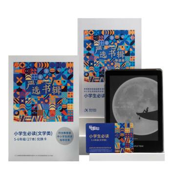 科大讯飞×咪咕 电子书阅读器R1 墨水屏电纸书 智能电子纸阅读器 24级阅读灯 6英寸 1-4年级小书虫套装