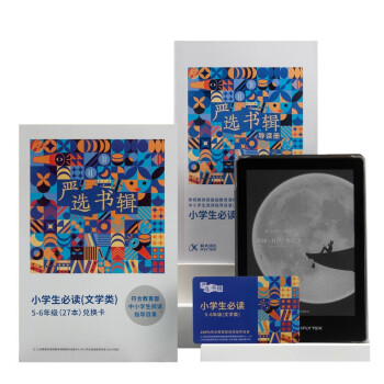 iFLYTEK 科大讯飞 R1 6英寸电子书阅读器 1-4年级套装