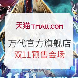 促销活动:天猫 万代官方旗舰店 梦想先行双11预售会场