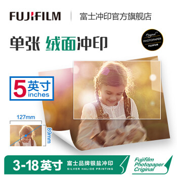 富士(FUJIFILM) 照片冲印 5英寸绒面 照片 不易留痕 手机打印 洗照片