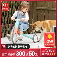 Hape三合一 儿童平衡车踏行车三轮车宝宝2-6岁无脚踏双轮滑步多色