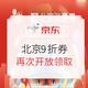 北京同学请注意:北京线上9折消费券再度开放领取! 多款数码产品折上再减~