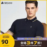 杉杉男装短袖T恤男2020夏季新款纯色潮流翻领男士商务休闲polo衫