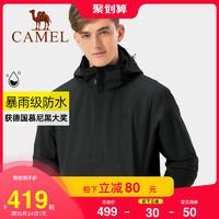 骆驼冲锋衣三合一男士防风防水外套加绒加厚可拆卸户外登山服潮牌