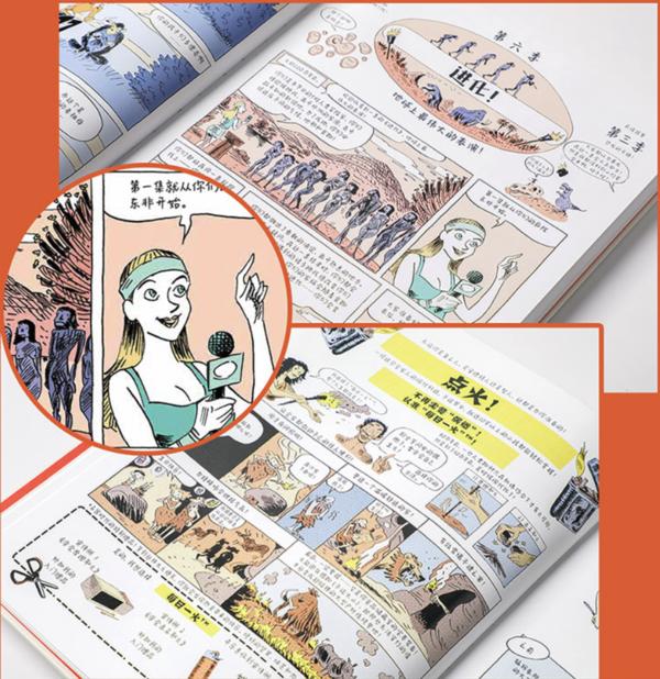 新品发售:《人类简史:人类的诞生》尤瓦尔·赫拉利畅销作品漫画版