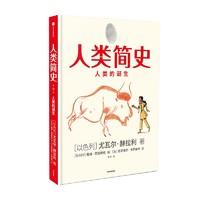 《人类简史:人类的诞生》尤瓦尔·赫拉利畅销作品漫画版