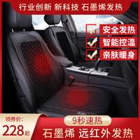 汽车加热坐垫冬季毛绒单双座椅电加热垫12V24V车载车用保暖石墨烯