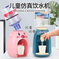 能出水迷你饮水机小型仿真小伶过家家小家电礼物儿童厨房玩具女孩