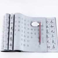 紙上耕耘 清水描江書寫布 12件套(蘭亭序4張+基礎5張+書法教程+毛筆+水碟)