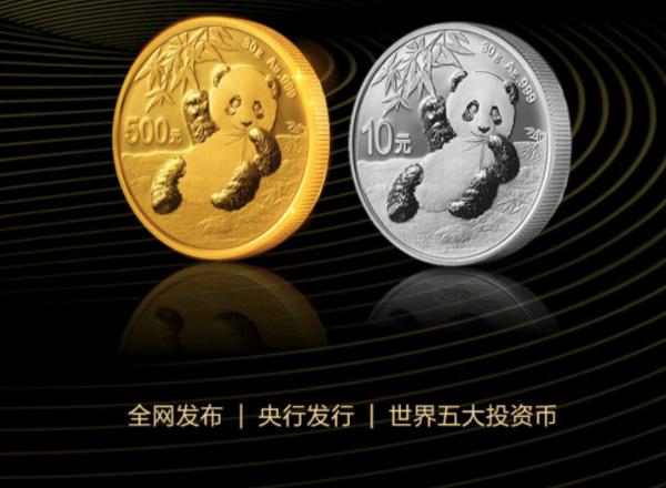 2020年熊猫金银币(普制币)