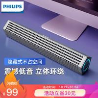 飞利浦(philips) SPA510电脑音响蓝牙音箱 SPA510黑色可串联有线版(机线分离) *2件