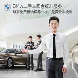 BMW官方旗舰店  易手车回家标准服务