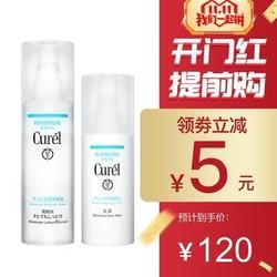 日本花王珂润(Curel)水乳护肤套装润浸面霜补水保湿敏感肌可用