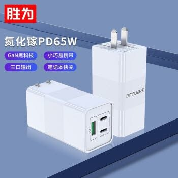 限地区:胜为 GaN氮化镓充电器 PD快充3口65W充电头65WGaN氮化镓充电器 白色
