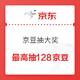 微信专享:京东 京豆抽大奖 抽奖消耗20京豆 最高抽128京豆
