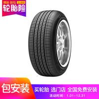 韩泰(Hankook)轮胎 汽车轮胎 225/45R18 95V H426 原配起亚K5/索8