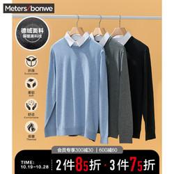 美特斯邦威假两件长袖德绒毛衫男2020新款秋季衬衫领潮纯色毛衣男 *3件