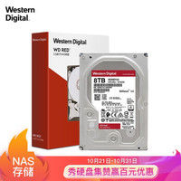 WD 西部数据 红盘 8TB 256M NAS 硬盘 WD80EFAX