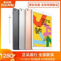 Apple/苹果 10.2英寸iPad 2019新款平板电脑WiFi版苹果ipad 7代平板128G支持指纹识别和pencil