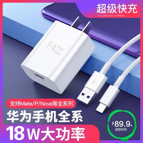 18W快充充电器华为/荣耀/小米/红米/苹果手机大功率通用充电套装
