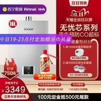 Rinnai/林内 16QS41 16升无忧芯燃气热水器 升级防护
