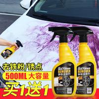 CARjay/卡嘉易 汽车用铁粉去除剂 500ml 2瓶装 送毛巾