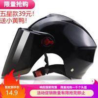 电动车头盔男女士夏季防晒防紫外线遮阳四季盔摩托车头盔安全帽 普通-黑色