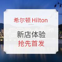华尔道夫领衔!希尔顿酒店集团7家新店亮相飞猪双11